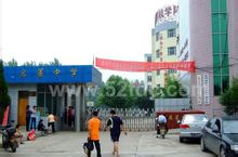 徐州启星中学
