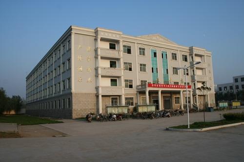 扶沟县第二高级中学