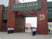 河南省平舆县第二高级中学