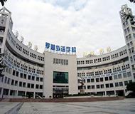 深圳罗湖外语学校高中部