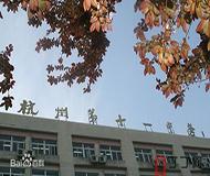 杭州第十一中学