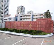 浙江省�慈溪中学
