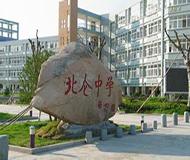 浙江省北仑中学