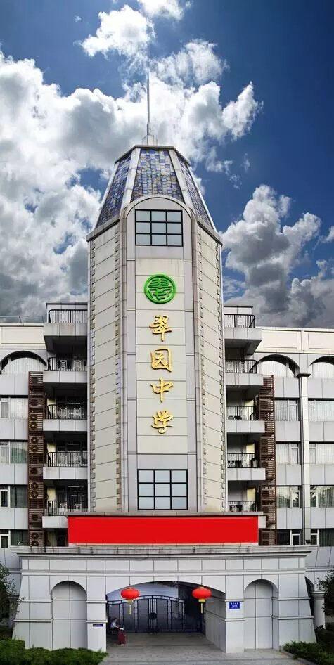 深圳市♂翠园中学高中部