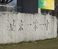 北京一零一中学⊙