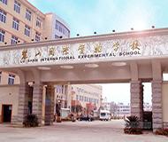 麓山国际实验学校(高中部)