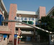 深圳南山实验学校