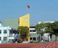 苏州市田家炳实验高级中学