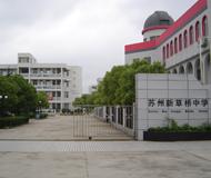 苏州新草桥中学