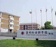 苏州』外国语学校