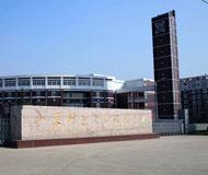 山东师范大学附属中学幸福柳校区