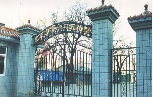 北京市第一二五中学