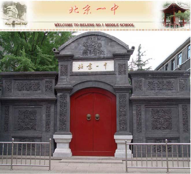 北京市第一中学