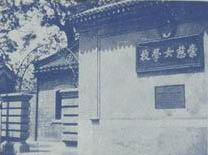 北京市第一六五中学