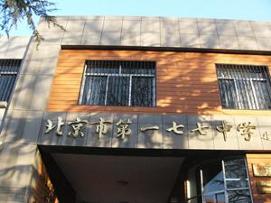 北京市第一七七中学