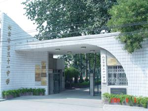 北京市第三十一中学