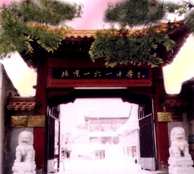 北京市第一六一中学