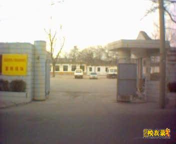 北京市丰盛中学
