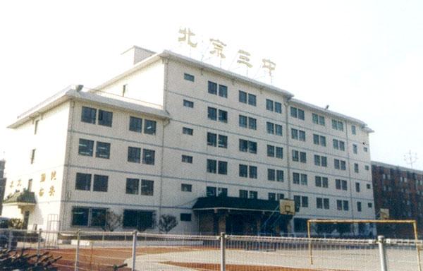 北京市第三中学