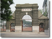 北京市第四中学