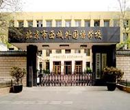 北京市西城区外国语学校