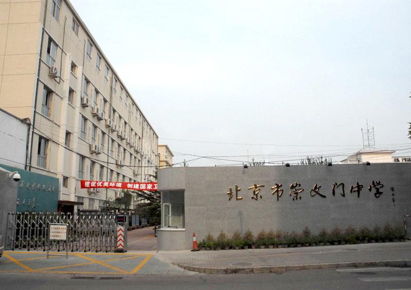 北京市崇文门中学