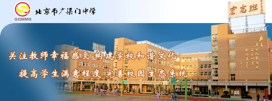 北京市广渠门中学