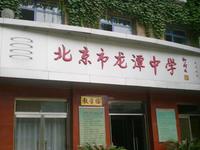 北京市龙潭中学