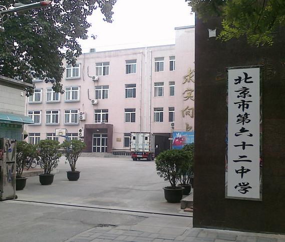 北京市第六十二中学