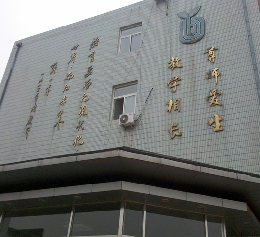 北京市第六十三中学