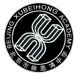 北京市徐悲鸿中学
