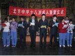 北京市私立北方中学