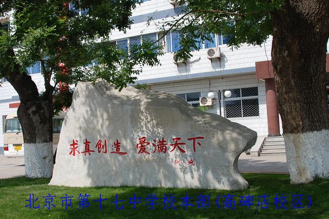 北京市第十七中学