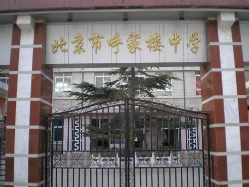 北京市呼家楼中学