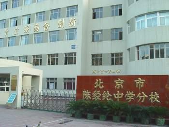 北京市陈经纶中学分校