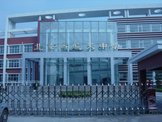 北京市航天中学