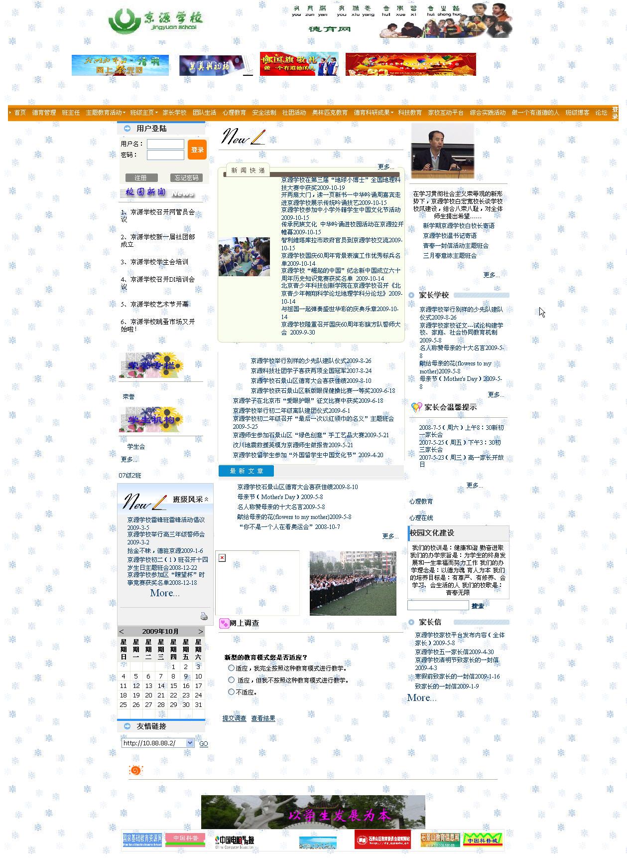 北京市京源学校