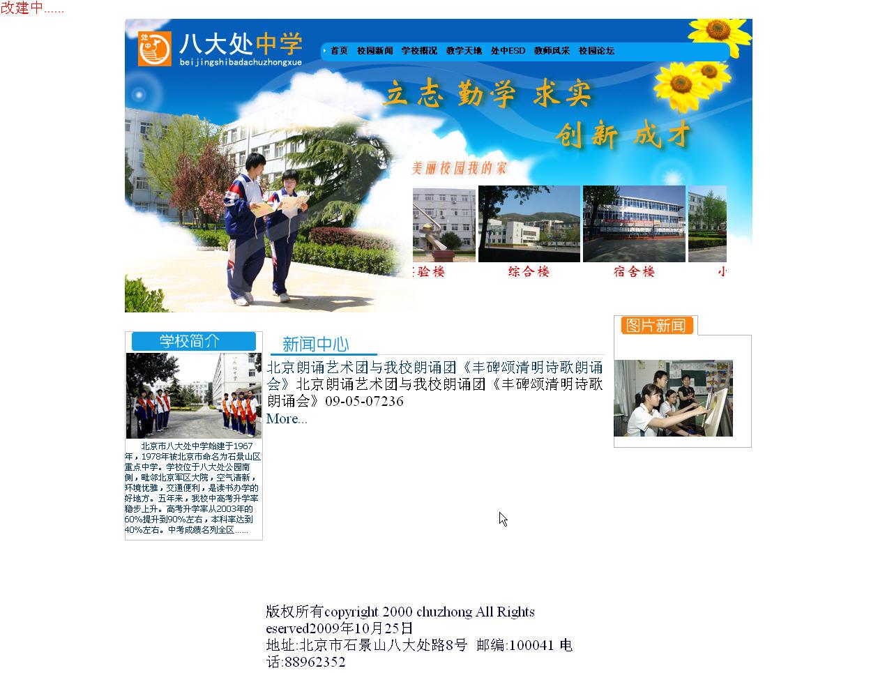 北京市八大处中学