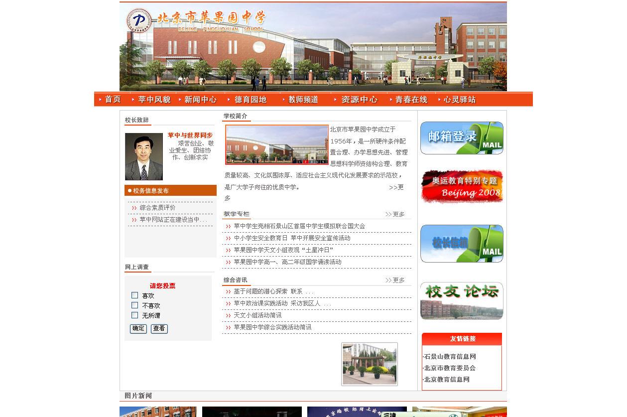 北京市苹果园中学