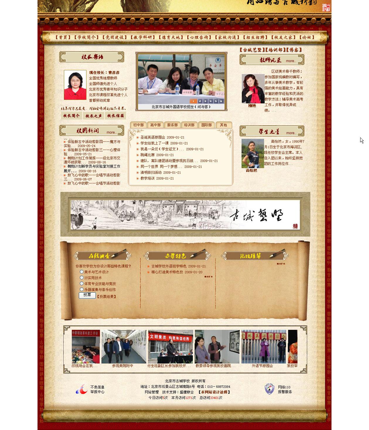北京市古城高级中学