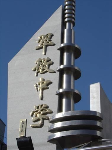 北京市翠微中学