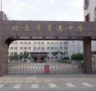 北京市育英中学