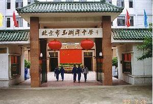 北京市玉渊潭中学