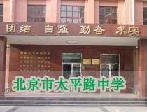 北京市太平路中学