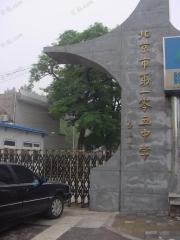 北京市第一零五中学