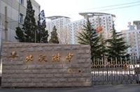 北京航空航天大学附属中学