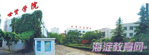 北京世贤学院附属中学