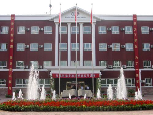 北京市科迪实验中学