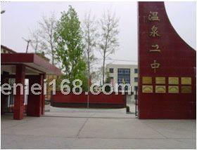 北京市温泉第二中学