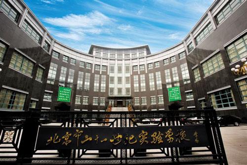北京市二十一世纪实验学校
